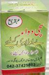 SACHI DAWA Ubqari best medicine for be auladi (only women)